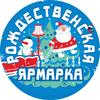 Рождественская ярмарка  11 – 15 декабря