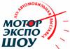 МоторЭкспоШоу 3 – 6 октября