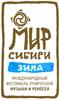 Мир Сибири. Зима 3 – 5 марта