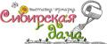 Сибирская дача 17 – 20 апреля