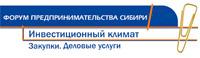 Форум предпринимательства Сибири 17 – 19 октября