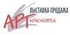 АРТ–Красноярск 24 – 27 октября